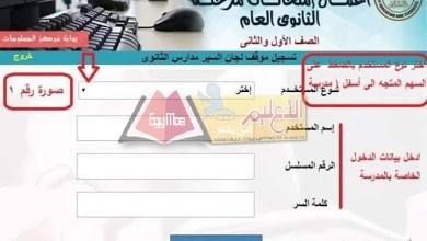 Photo of طريقة رصد درجات الامتحانات الورقية إلكترونيًا