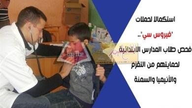 Photo of تنبيهات هامة لمديري مدارس الابتدائي لحملة الكشف عن السمنة والتقزم والأنيميا