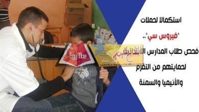 Photo of بتوجيهات رئاسية .. انطلاق الحملة القومية للقضاء على الأنيميا والتقزم والسمنة بالمدارس الابتدائية
