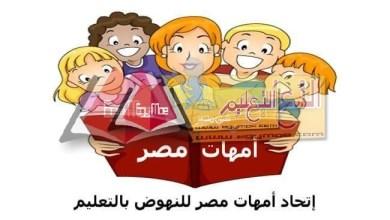 Photo of أمهات مصر يطالبن بإلزام الطلاب اصطحاب التابلت للمدارس ''بدلا من ركنه في الدولاب علشان يتدربوا عليه ''