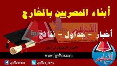 Photo of التعليم : الاكتفاء بما درسه أبناء المصريين فى الخارج حتى منتصف مارس لسنوات النقل