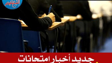 Photo of مواعيد وجدول الامتحان التجريبي لأولى ثانوي بكل محافظات الجمهورية
