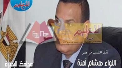 Photo of محافظ البحيرة : فتح المدارس المجاورة لمكاتب البريد لصرف المعاشات