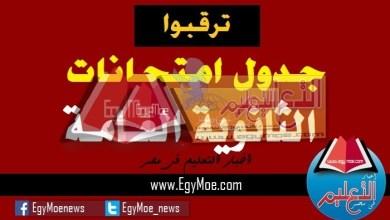 Photo of التعليم : اعتماد جدول امتحانات الثانوية العامة 2020 الأسبوع الجاري