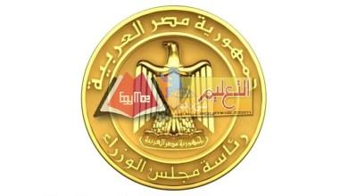 Photo of مجلس الوزراء : منح جميع العاملين بالدولة حافز إضافى مقطوع بحد أدنى 150 وأقصى 375 جنيه شهريا