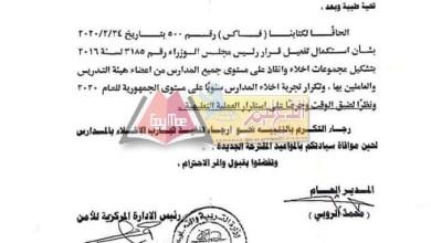 Photo of رسميا وبالمستندات . تأجيل تجربة إخلاء المدارس لحين إشعار آخر (تأجيل تنفيذ خطة الإخلاء)