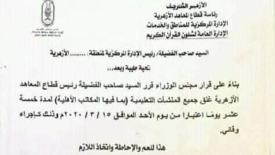 Photo of قطاع المعاهد الأزهرية : غلق المنشآت التعليمية والمكاتب الأهلية ١٥ يوم