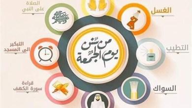 Photo of تعليمات هامة جدا بشأن صلاة الجمعة