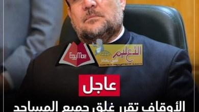Photo of ظهر اليوم .. إطلاق أذان النوازل في التلفزيون والراديو