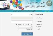 Photo of خطوة بخطوة.. تدقيق بيانات الطالب والتابلت واستلام البريد الاكترونى وكلمة السر