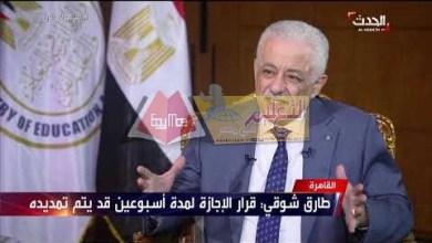 Photo of تعرف على خطة التعلم عن بعد ومصير المناهج والامتحانات والمدارس بعد تعليق الدراسة