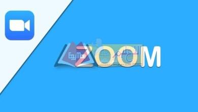 Photo of شرح برنامج زووم ZOOM .. رابط التحميل وكيفية تسجيل وعرض فيديوهات الشرح للطلاب