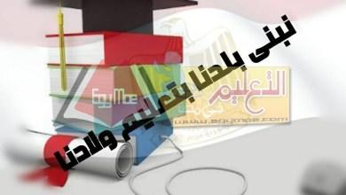 Photo of نبني بلدنا بالتعليم : أولادنا لن يصبحوا تحت رحمة معلمي الدروس الخصوصية بعد قرارات اليوم