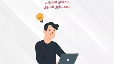 Photo of وزير التعليم يحدد عدة إرشادات لطلاب أولى ثانوي قبل امتحان غدا التجريبى