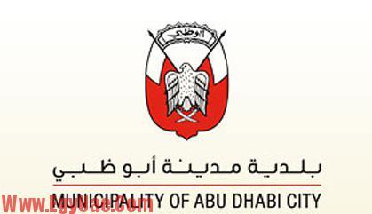 بلدية-ابوظبي