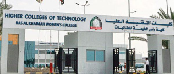 وظائف-كليات-التقنية-العليا-فى-الامارات-700x300