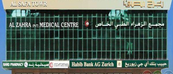 وظائف-مجمع-الزهراء-الطبي-الخاص-700x300
