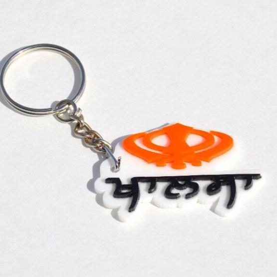 Buy Khanda Key Ring