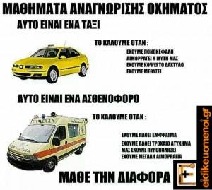 Διαφορές ταξί και ασθενοφόρου. Ειδικευόμενοι Ιατροί. Αγροτικοί εξειδικευόμενοι επικουρικοί νοσηλευτές. eidikeyomenoi eidikeuomenoi