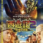 西遊記2 妖怪の逆襲