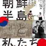 日芸映画祭「朝鮮半島と私たち」