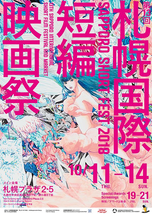 第13回札幌国際短編映画祭