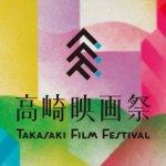 高崎映画祭2019
