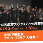 ゆうばり国際ファンタスティック映画祭2019