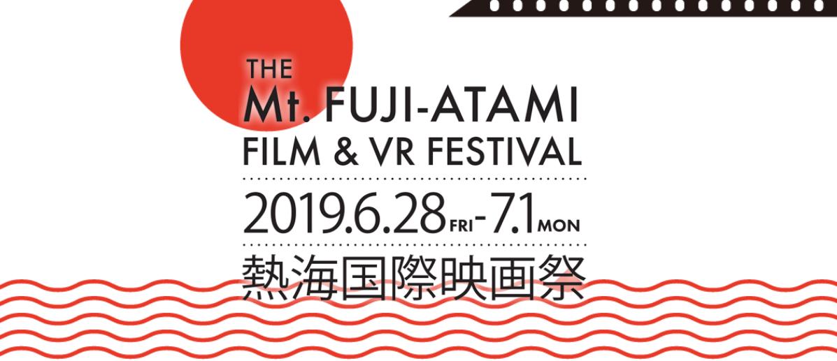 熱海国際映画祭2019