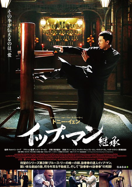 (C)2015 Pegasus Motion Pictures (Hong Kong) Ltd. All Rights Reserved.
