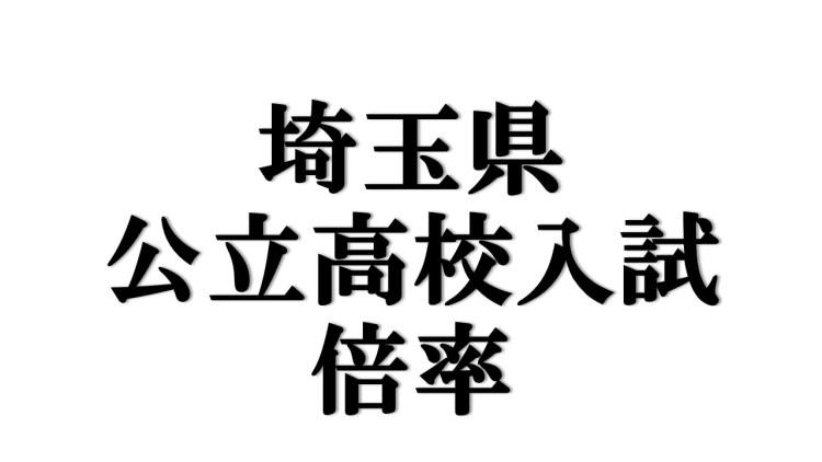 埼玉 県立 高校 倍率 2020 最新