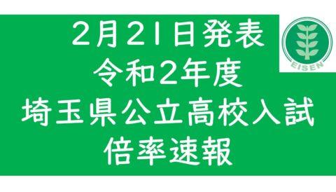 倍率 埼玉 県立 最新 高校 2020 埼玉県の高校の倍率一覧|みんなの高校情報