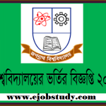 Jagannath University Admission Notice 2016-17 | www.jnu.ac.bd