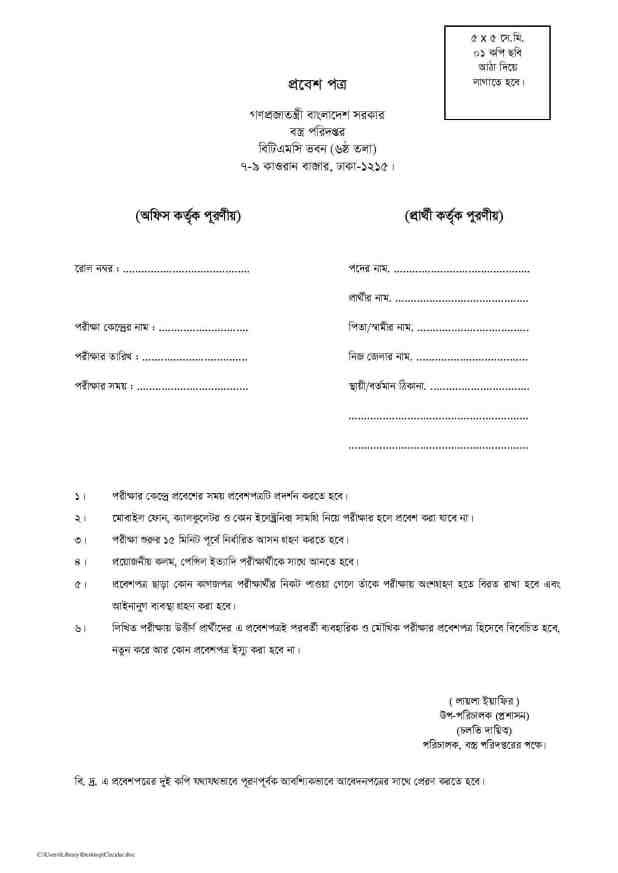 www dot gov bd admit card download