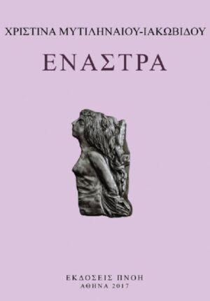 Εναστρα