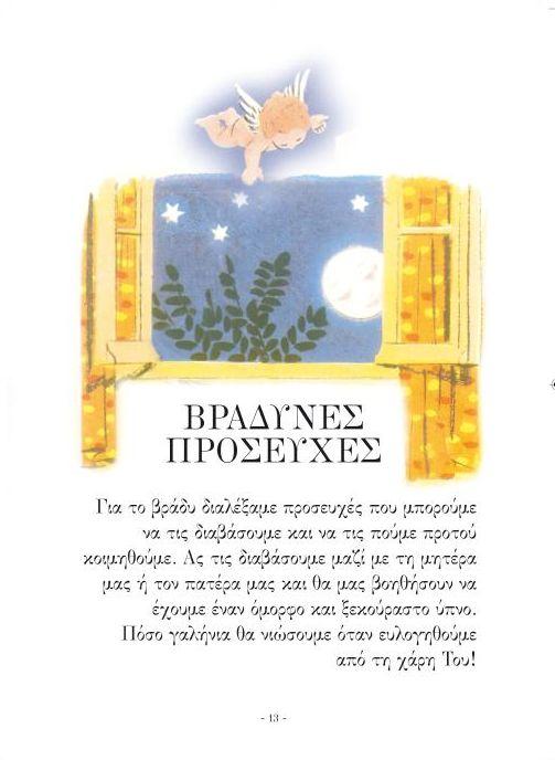 Αποτέλεσμα εικόνας για Προσευχές για τα παιδιά απο παλια αναγνωστικα
