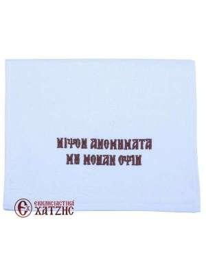 Πετσέτες Κεντημένες
