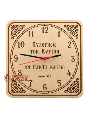 """Ρολόι Τοίχου """"Ευλογήσω τον Κύριον"""""""