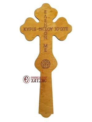 Σταυρός Ευλογίας Χαρακτός 1395