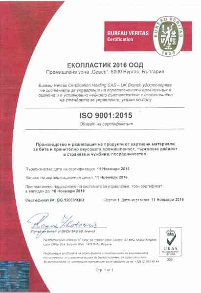 iso9001-ekoplastik-2016