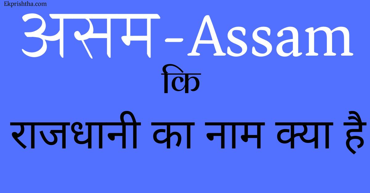 Assam ki rajdhani