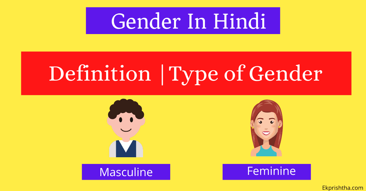 What is gender in hindi?