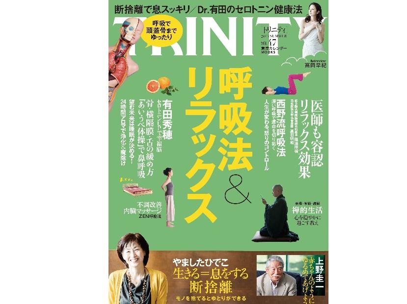 6月28日発売!TRINITY No.47 「呼吸法&リラックス」