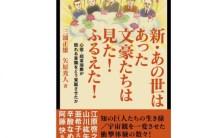 『日本ふしぎ発見――地球と人類再生のために見直そう日本の不思議文化の旅』PART.10