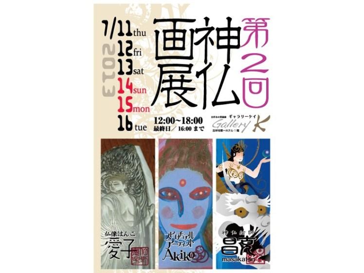 第2回 神仏画展 in 吉祥寺」7月11日~16日開催