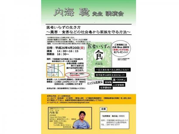 内海聡先生講演会「医者いらずの生き方~薬害・食害などの社会毒から家族を守る方法~」