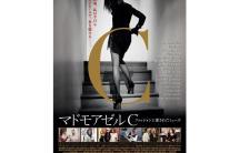 今、ファッション業界で最もパワーのある女性に迫るドキュメンタリー『マドモアゼルC―ファッションに愛されたミューズ―』