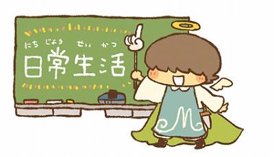 大天使のお茶の間スピ教室 「日常生活編:入浴」