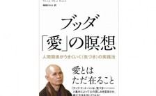 News!『ブッダ「愛」の瞑想』ティク・ナット・ハンの本が発売!
