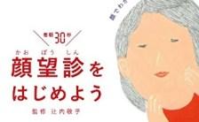 プレゼント+「顔望診をはじめよう」セルフ診断で注目の健康法です。